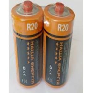 Соленая батарейка НАША ЭНЕРГИЯ R20 ORANG (288)