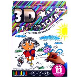 """3D розмальовка """"Дора мандрівниця"""" (рос.) в кор-ці 27см-21,5см-2см"""