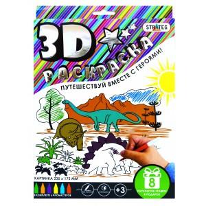 """3D розмальовка """"Динозаврики"""" (рос.) в кор-ці 27см-21,5см-2см"""