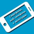 Мобильные аксессуары оптом