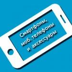 Гаджеты, мобильные телефоны и аксессуары
