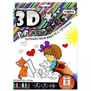 3D раскраска