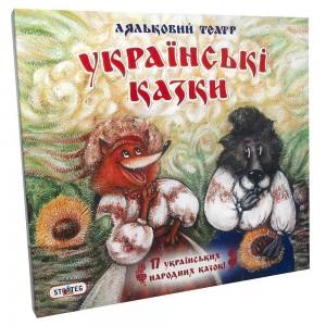 Игра Кукольный театр 17 украинских сказок (319)