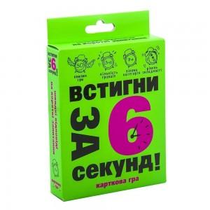 """Карточная игра """"Встигни за 6 секунд!"""" (укр.) (30403)"""